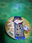 11/20明星もちっ!とワンタン麺