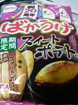 9/4ばかうけスイートポテト味
