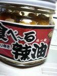 10/02食べ〜る辣油