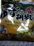 10/20フリトレーゆず胡椒味コーンスナック