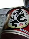 11/23マルちゃんおだしのきいたおもちすうぷ