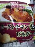 1/12カルビーポテトチップスローストチキン&ビネガー
