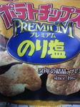 3/16コイケヤポテトチップスプレミアムのり塩
