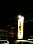 10/4土間人